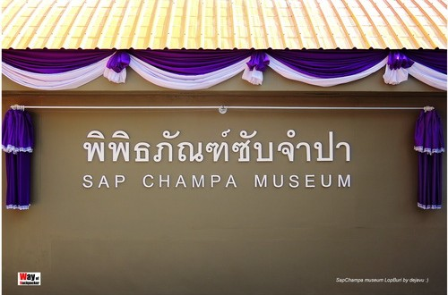 พิพิธภัณฑ์ ซับจำปา จังหวัดลพบุรี